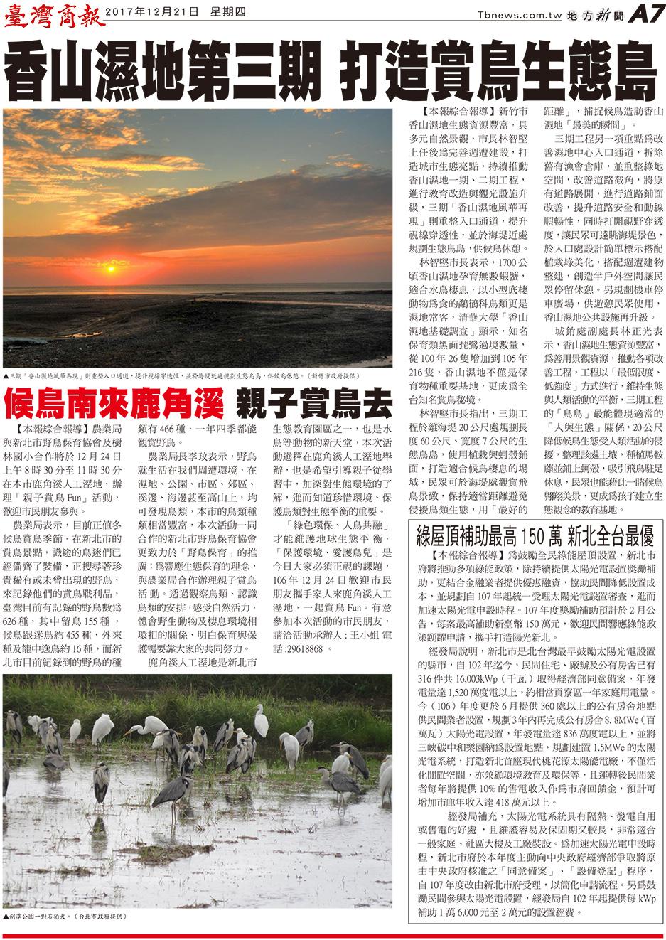 香山濕地第三期 打造賞鳥生態島