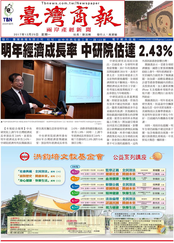 明年經濟成長率 中研院估達 2.43%