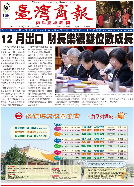 12 月出口 財長樂觀雙位數成長