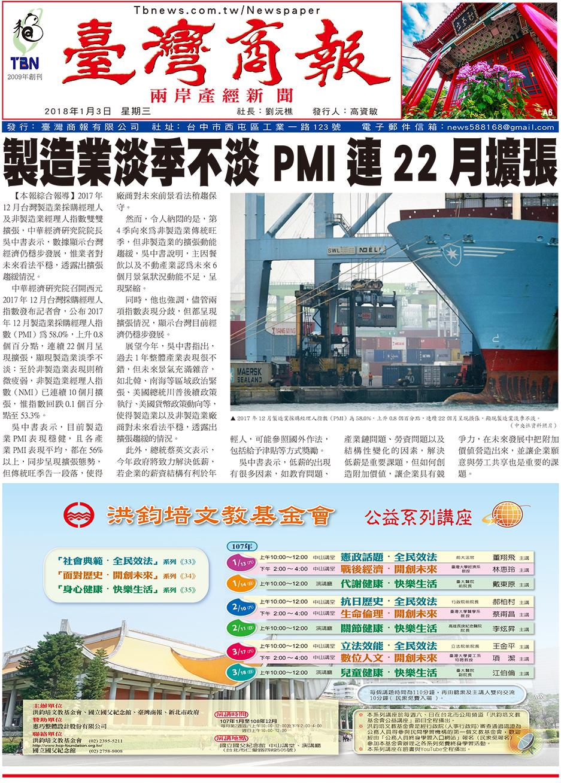 製造業淡季不淡 PMI 連 22 月擴張
