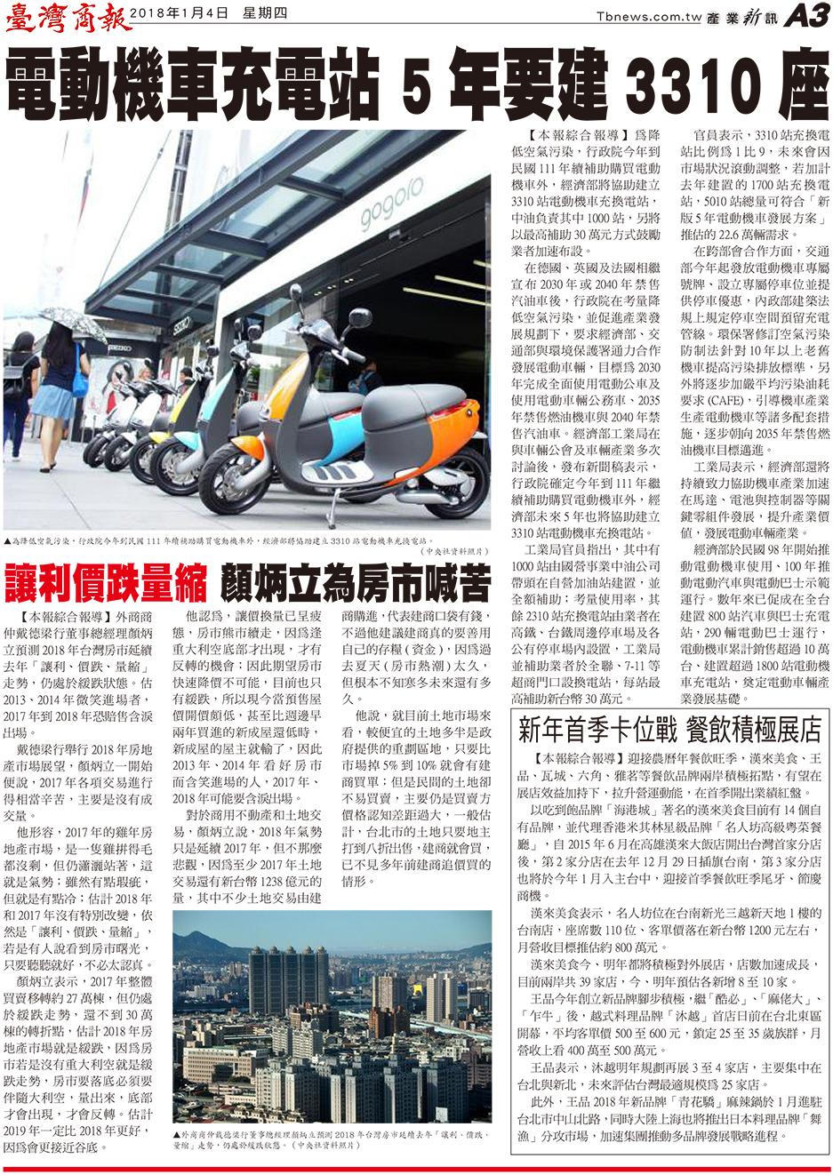 電動機車充電站 5 年要建 3310 座