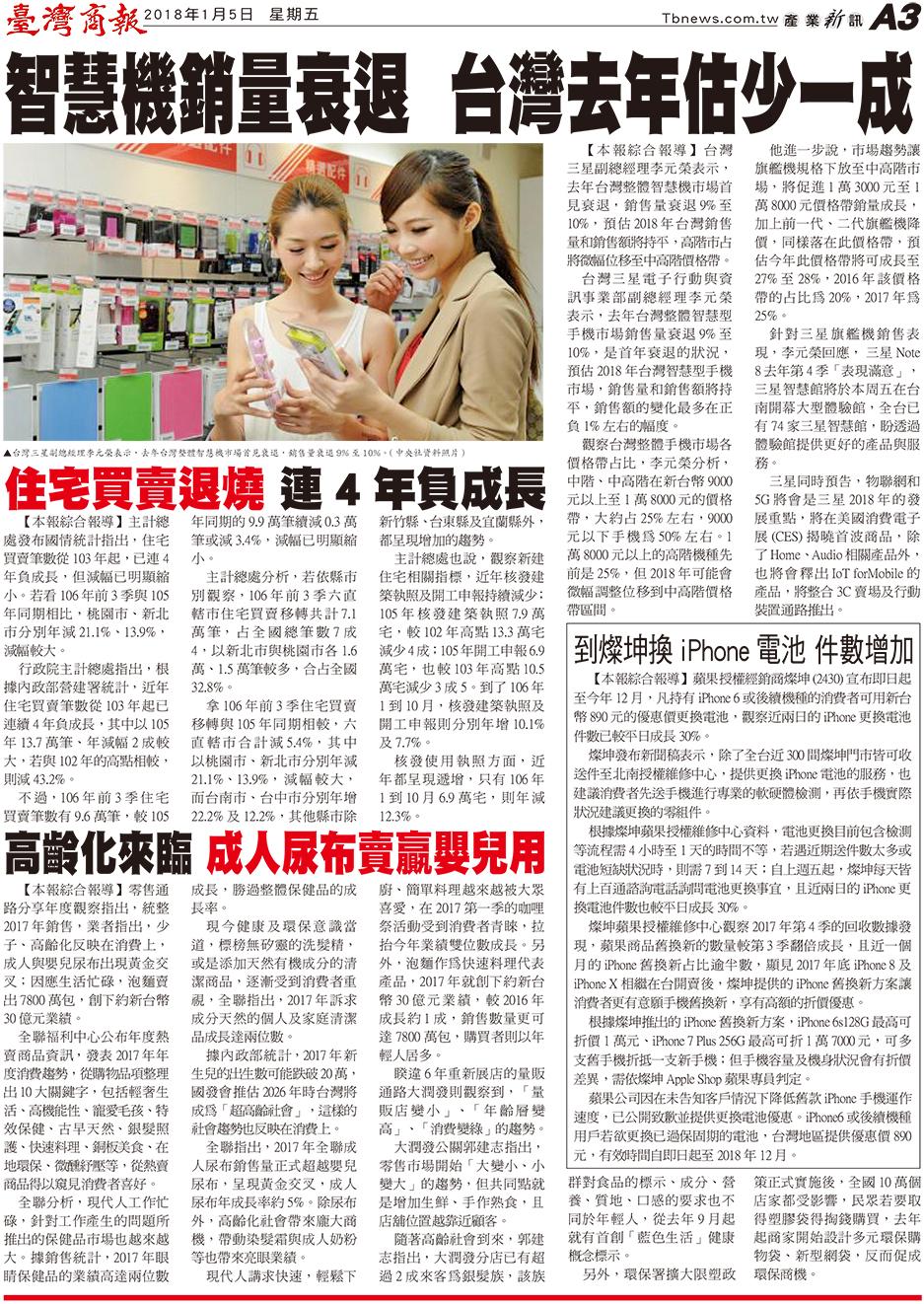 智慧機銷量衰退 台灣去年估少一成