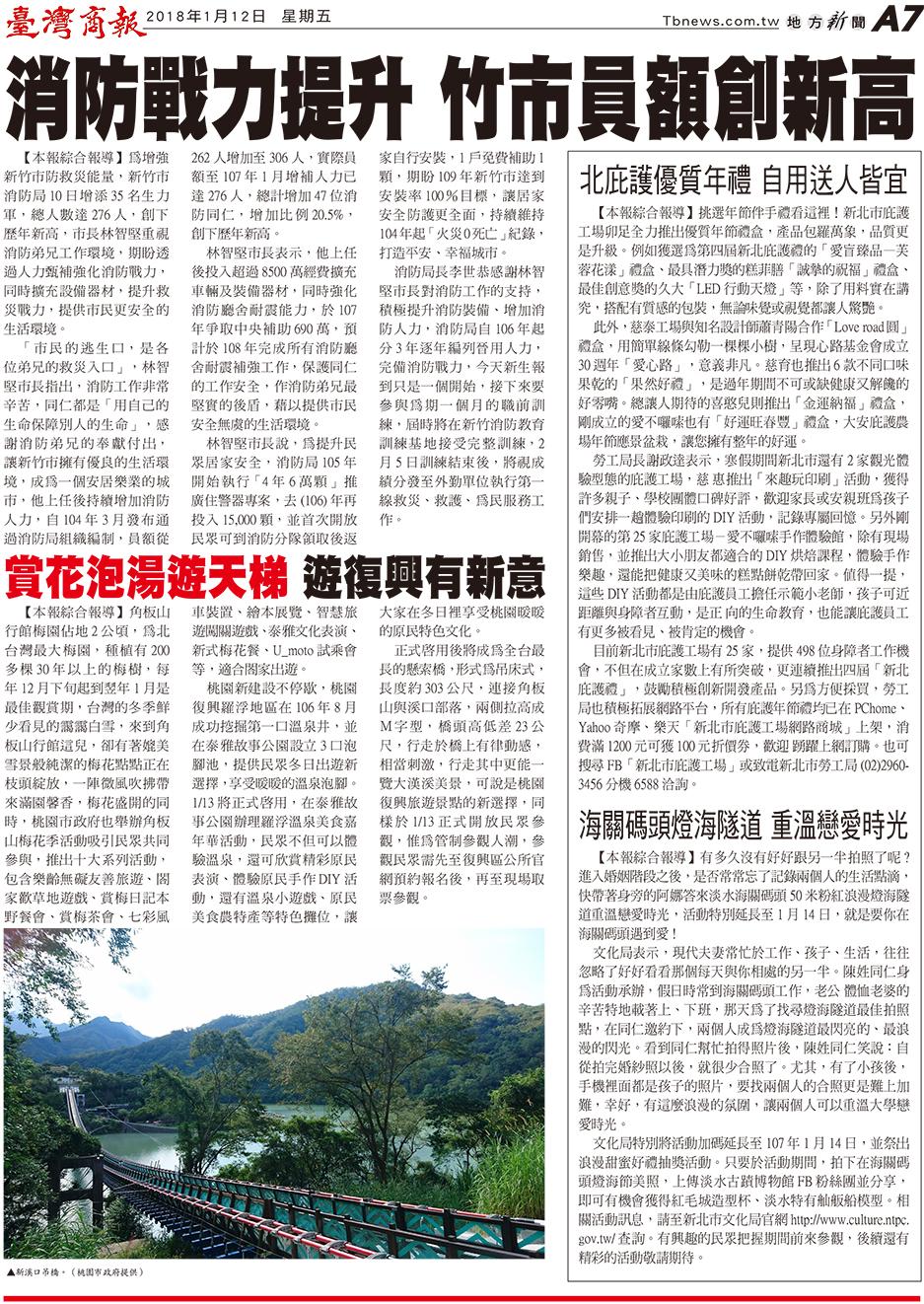 消防戰力提升 竹市員額創新高