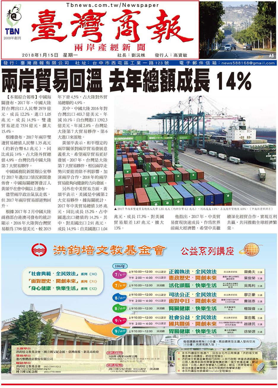 兩岸貿易回溫 去年總額成長 14%