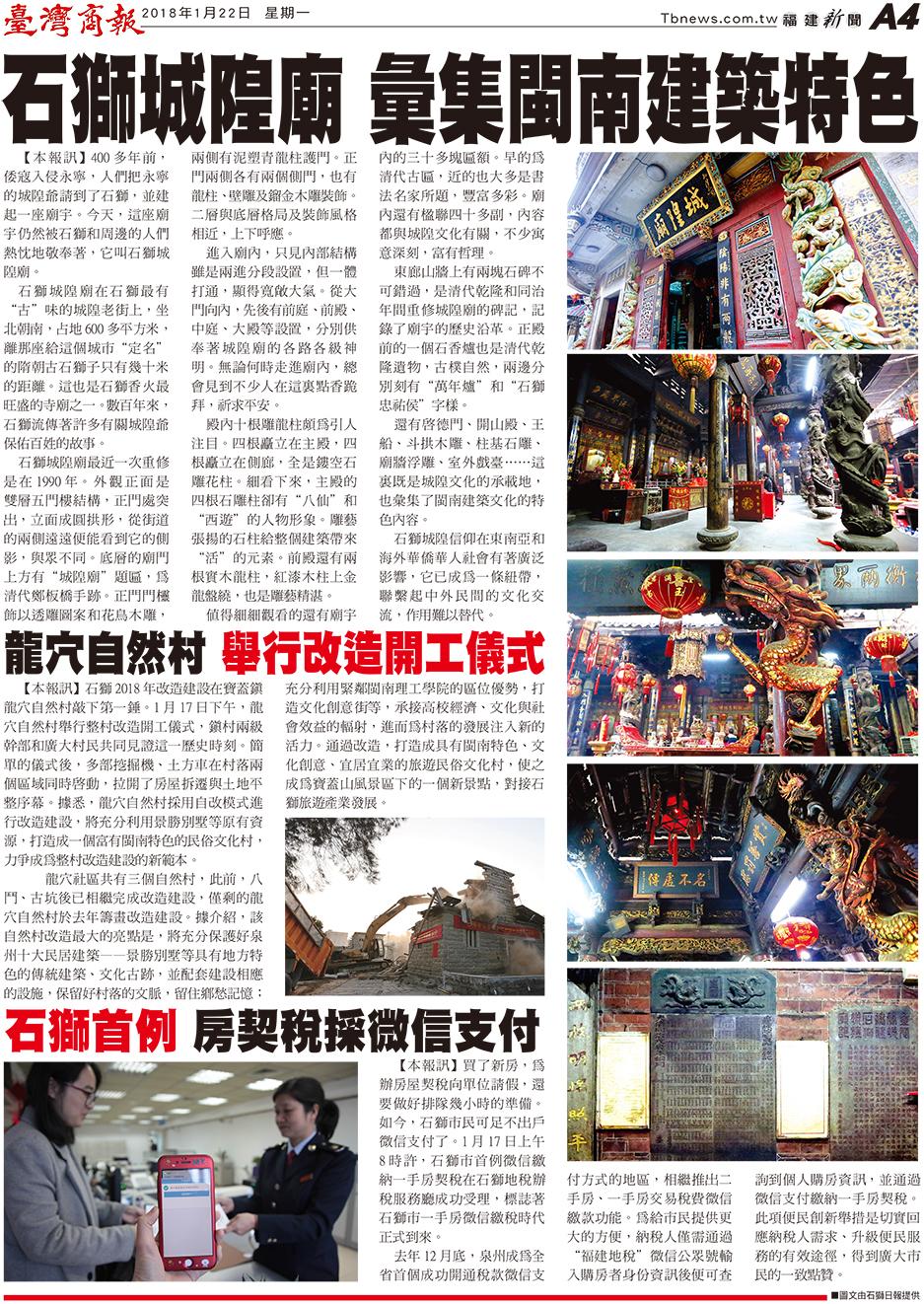 石獅城隍廟 彙集閩南建築特色