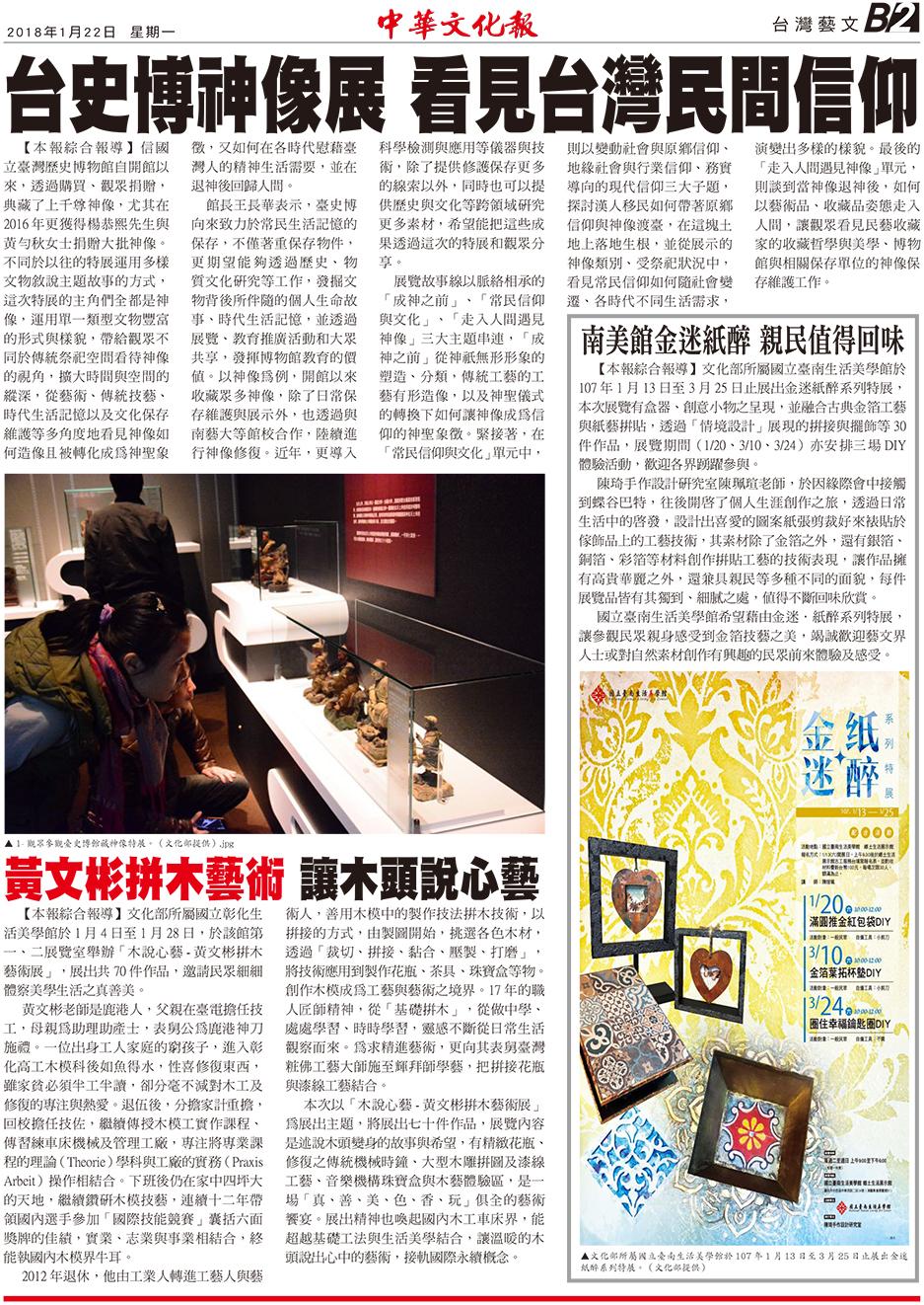 台史博神像展 看見台灣民間信仰
