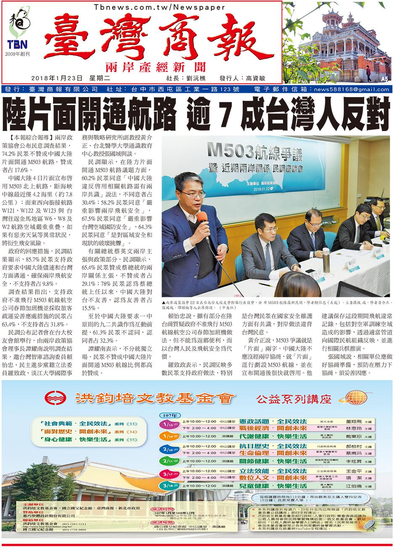 陸片面開通航路 逾 7 成台灣人反對