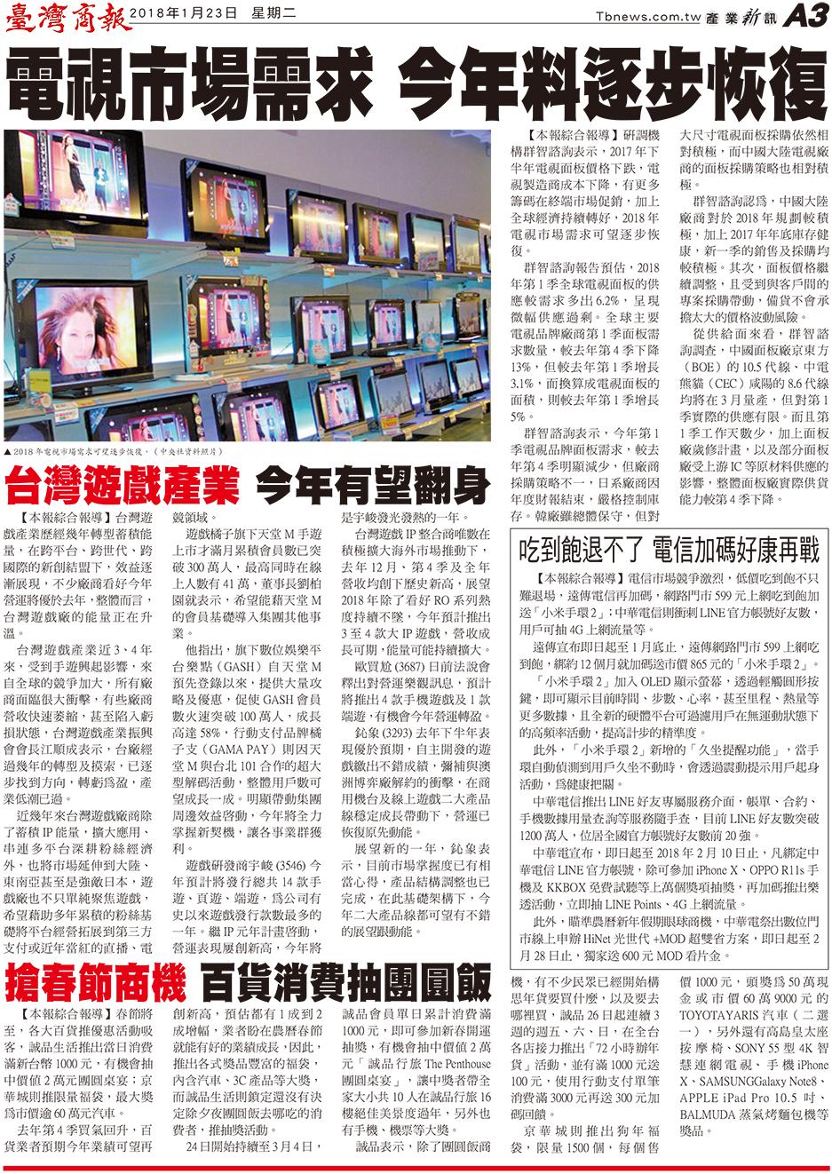 電視市場需求 今年料逐步恢復
