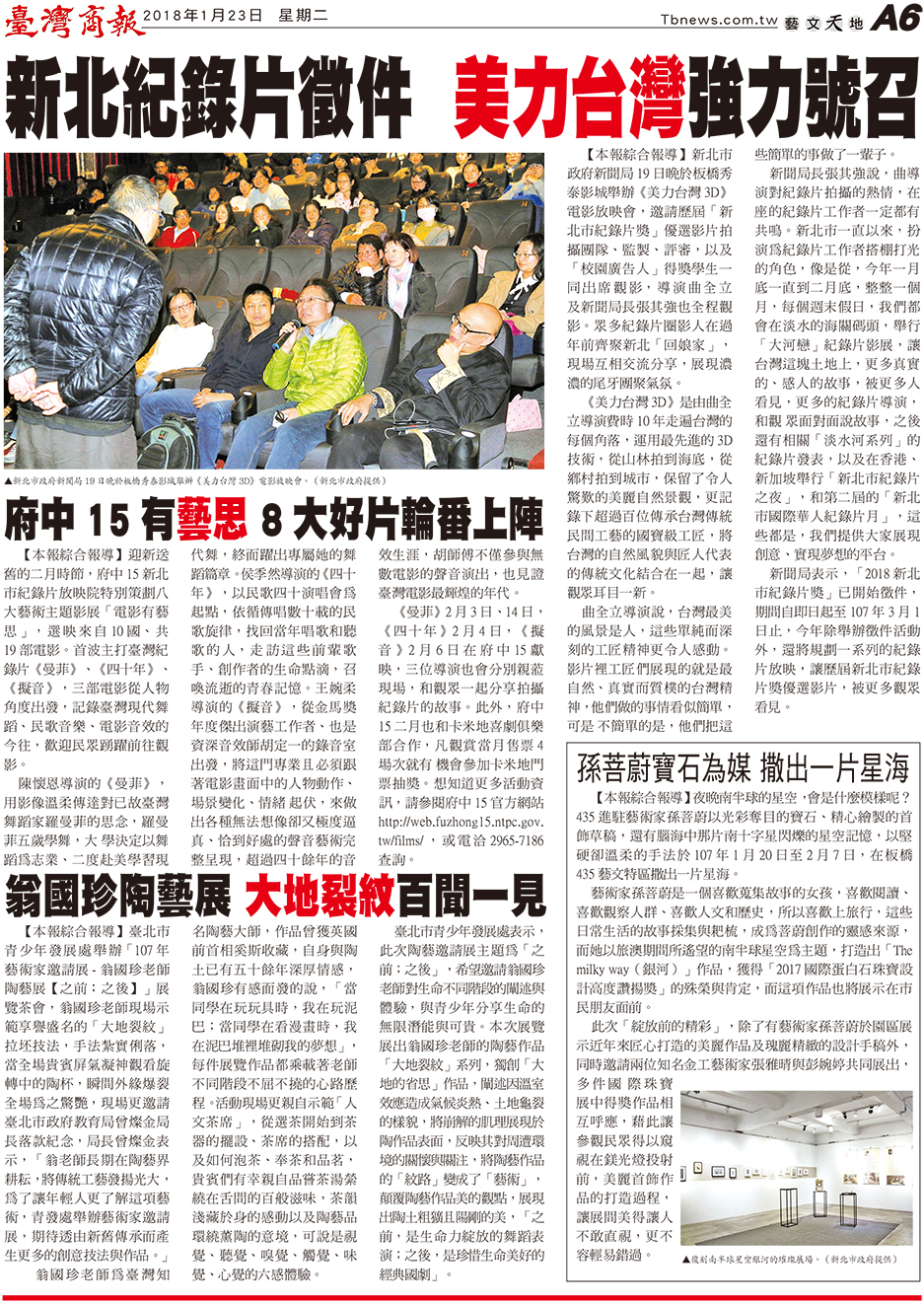 新北紀錄片徵件 美力台灣強力號召
