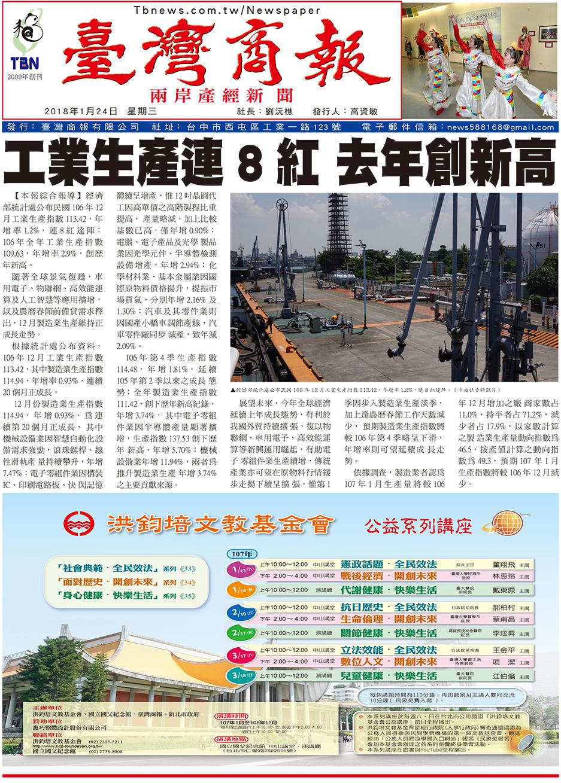 工業生產連 8 紅 去年創新高