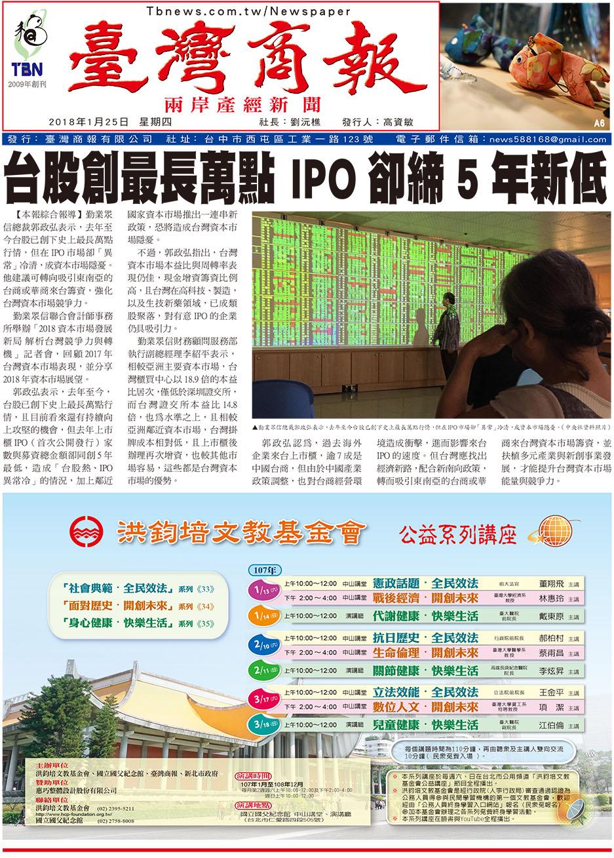 台股創最長萬點 IPO 卻締 5 年新低