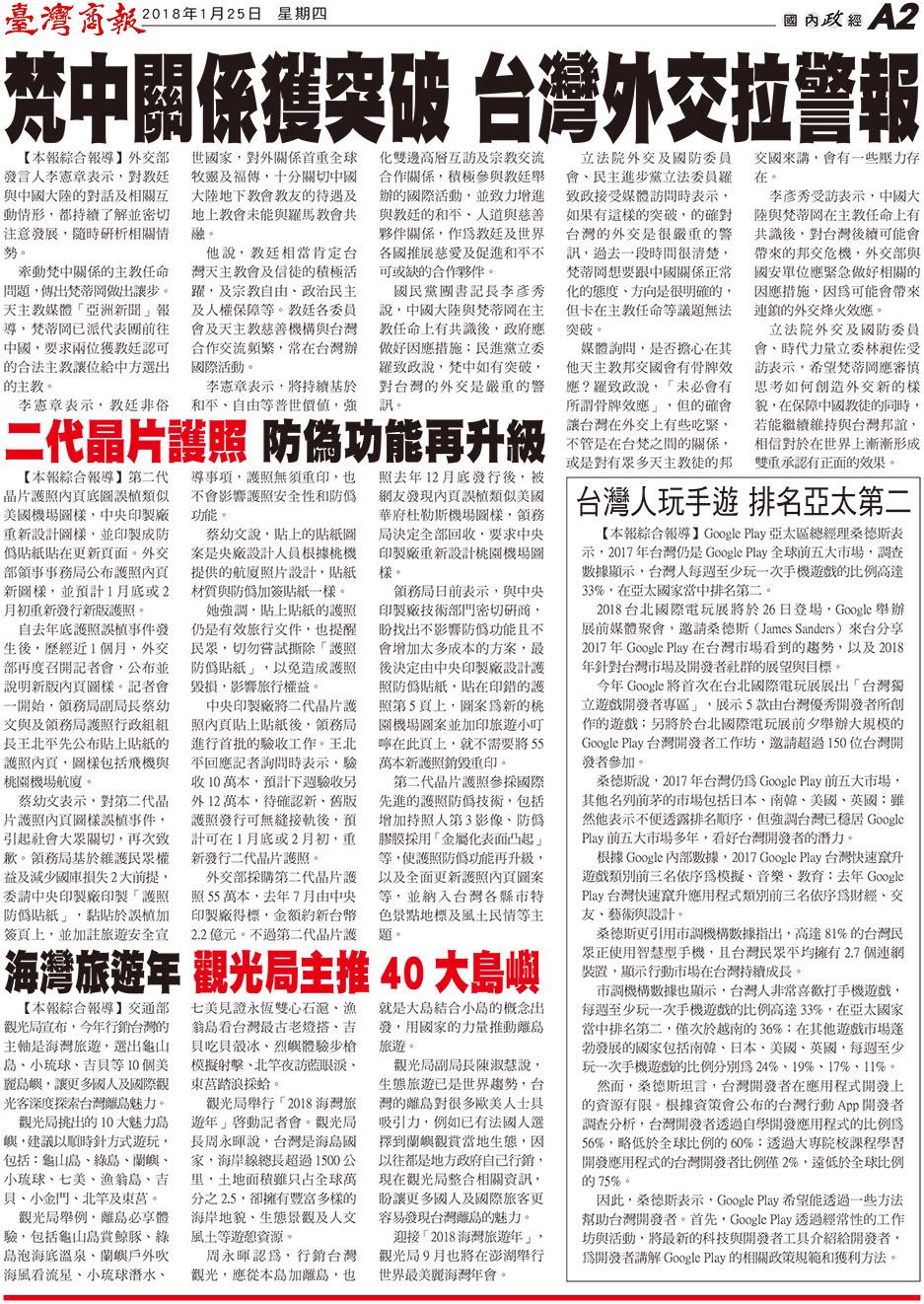 梵中關係獲突破 台灣外交拉警報