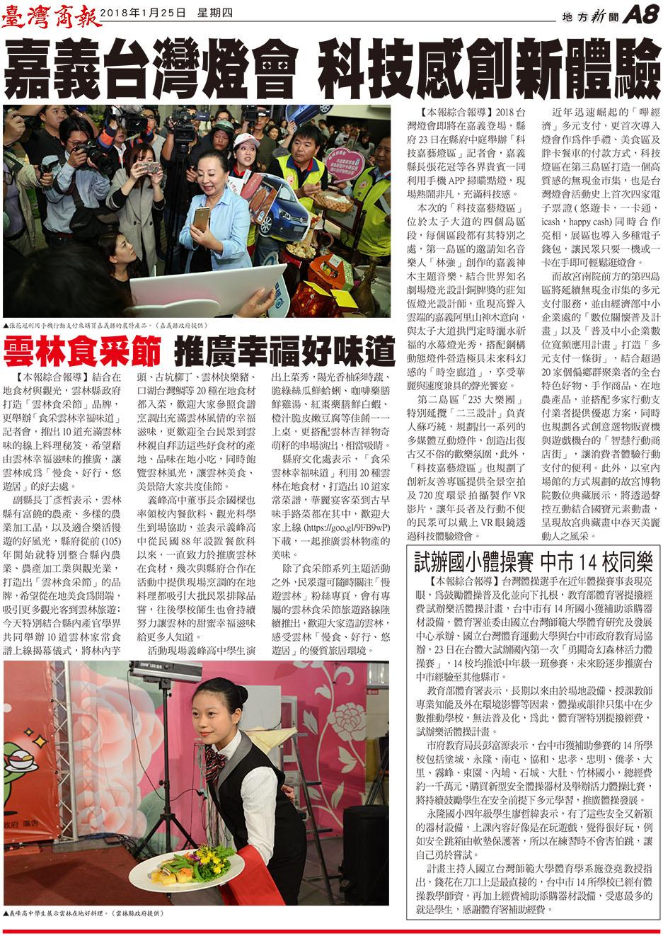嘉義台灣燈會 科技感創新體驗
