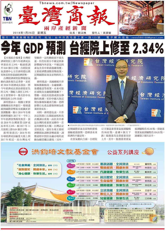 今年 GDP 預測 台經院上修至 2.34%