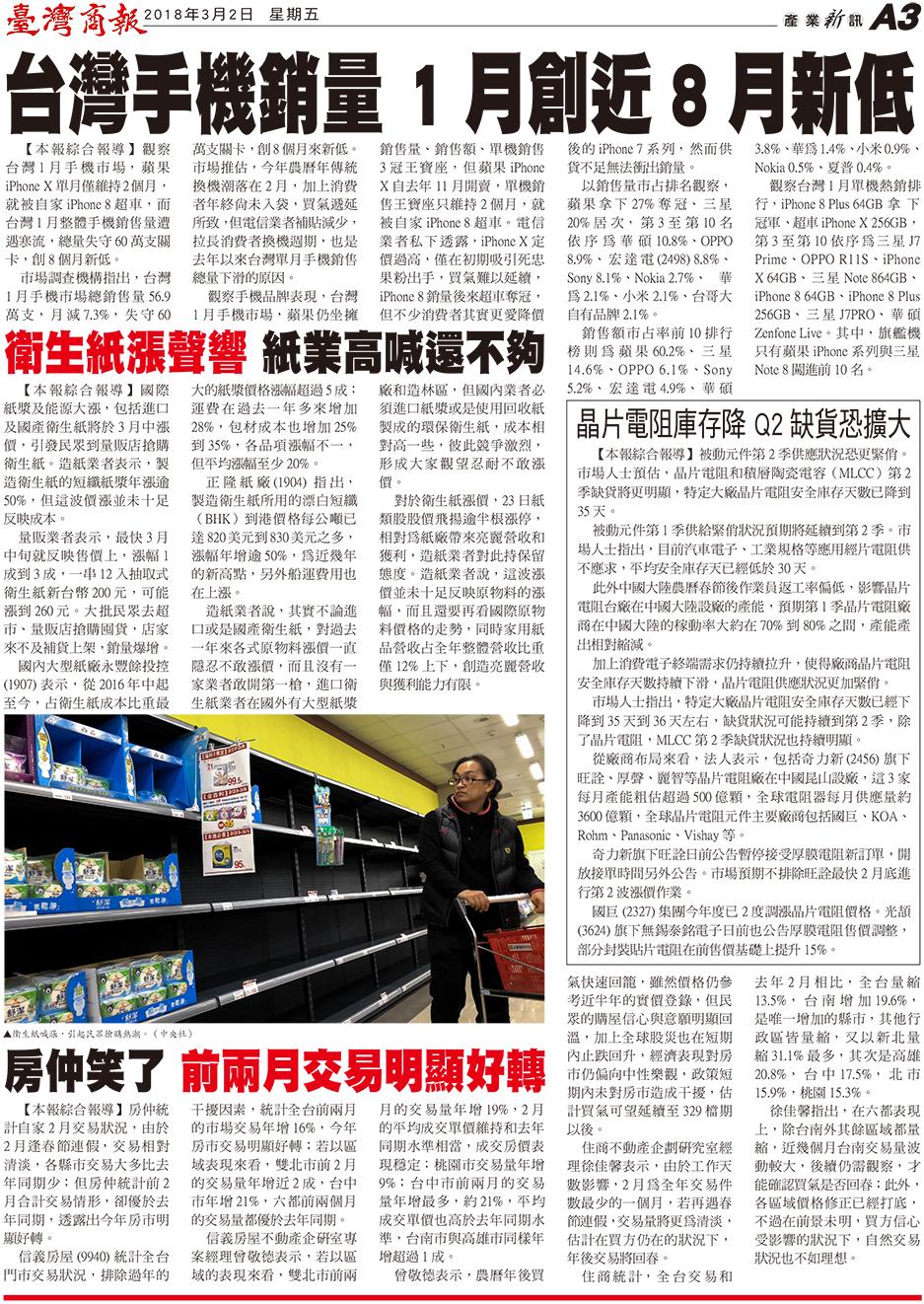 台灣手機銷量 1 月創近 8 月新低