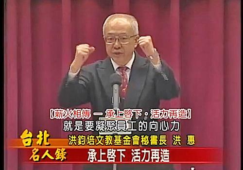 洪鈞培文教基金會秘書長 洪惠演講:薪火相傳 同舟共濟