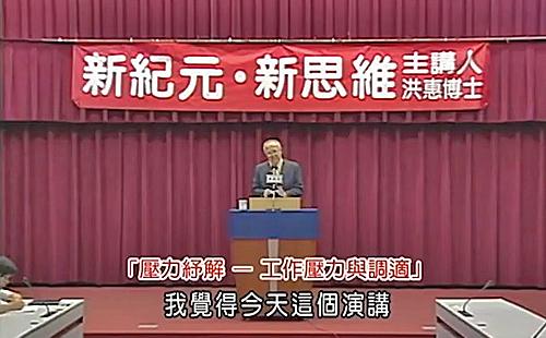 洪鈞培文教基金會秘書長 洪惠演講:壓力紓解