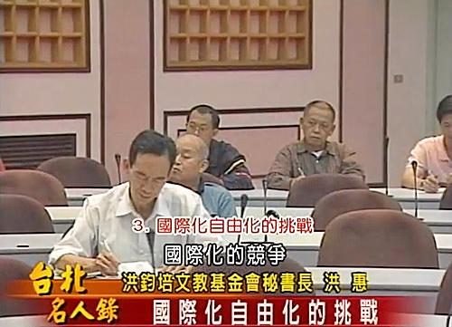 洪鈞培文教基金會秘書長 洪惠演講:組織再造 人才晉用
