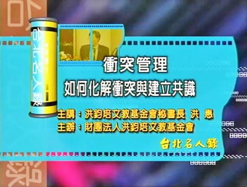 洪鈞培文教基金會秘書長 洪惠演講:衝突管理