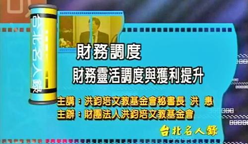 洪鈞培文教基金會秘書長 洪惠演講:財務調度