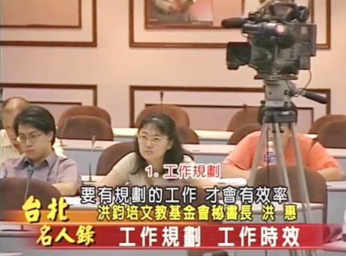 洪鈞培文教基金會秘書長 洪惠演講:節約獲益