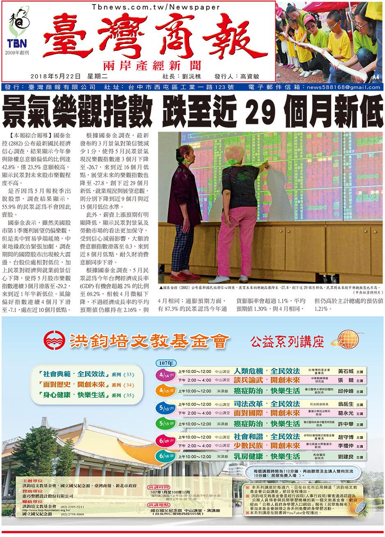 景氣樂觀指數 跌至近 29 個月新低