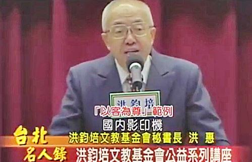 洪鈞培文教基金會秘書長 洪惠演講:以客為尊