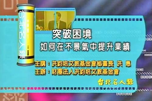 洪鈞培文教基金會秘書長 洪惠演講:突破困境