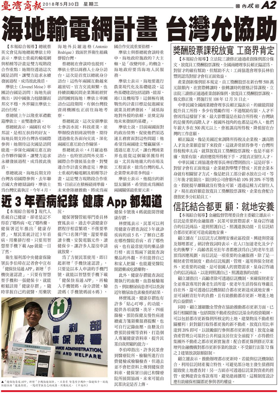 海地輸電網計畫 台灣允協助