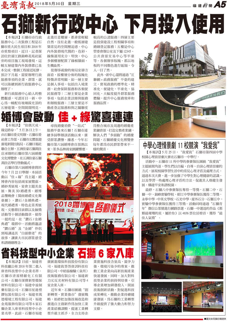 石獅新行政中心 下月投入使用