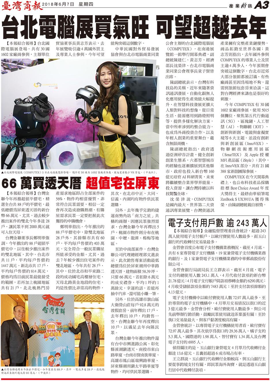 台北電腦展買氣旺 可望超越去年