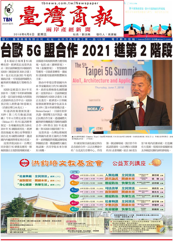 台歐 5G 盟合作 2021 進第 2 階段