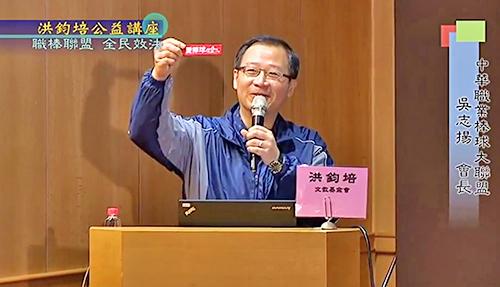 中華職業棒球大聯盟 吳志揚會長 演講:職棒聯盟 全民效法