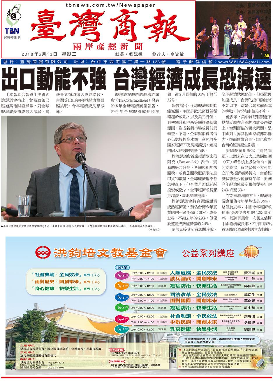 出口動能不強 台灣經濟成長恐減速
