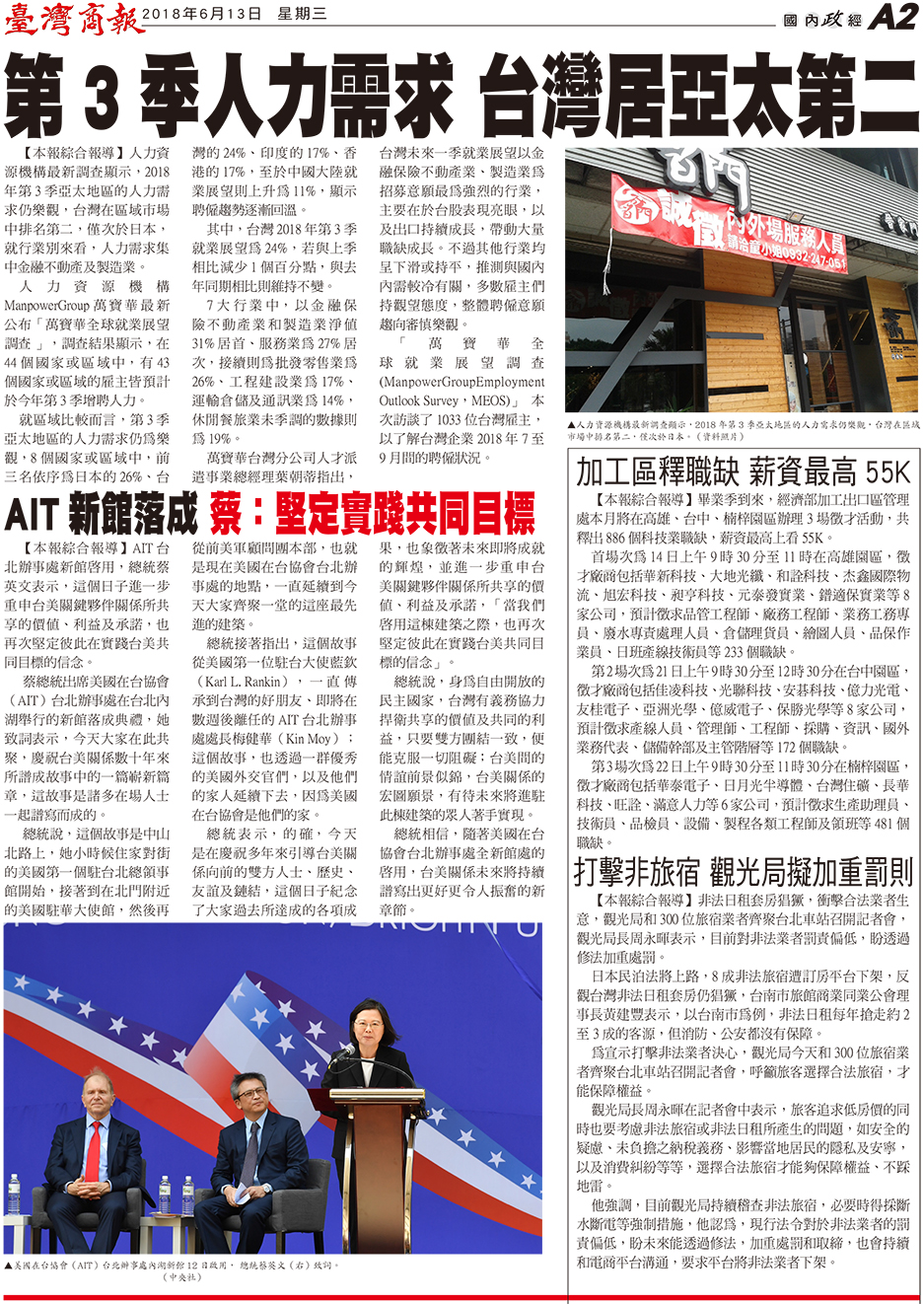 第 3 季人力需求 台灣居亞太第二