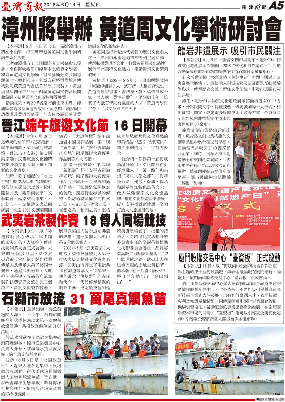 漳州將舉辦 黃道周文化學術研討會