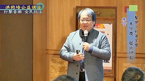 擊樂文教基金會 朱宗慶藝術總監 演講:打擊音樂 全民效法