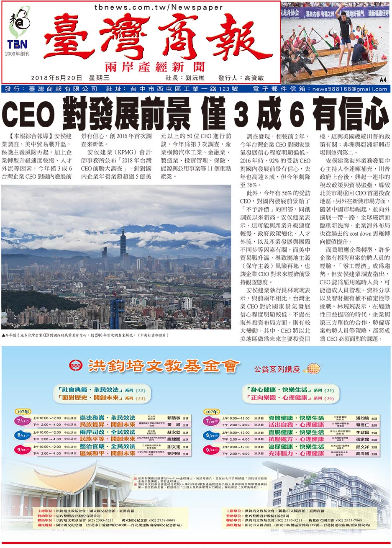CEO 對發展前景 僅 3 成 6 有信心