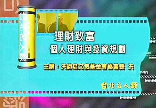 洪鈞培文教基金會秘書長 洪惠演講:理財致富
