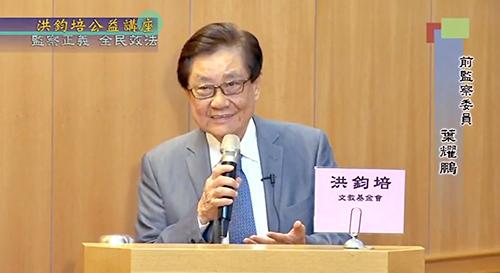 前監察委員 葉耀鵬 演講:監察正義 全民效法