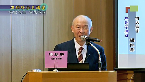前大法官 楊仁壽 演講:年金改革 全民效法
