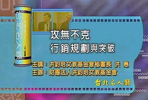 洪鈞培文教基金會秘書長 洪惠演講: 攻無不克