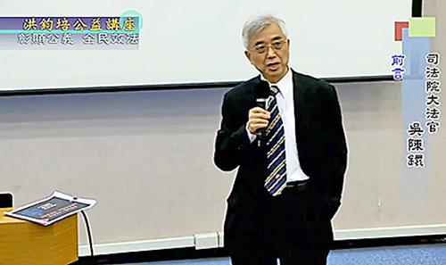 司法院大法官 吳陳鐶 演講:彰顯公義 全民效法