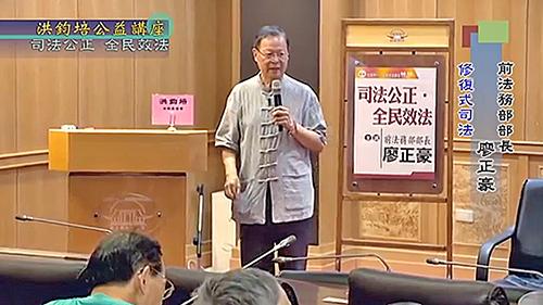 前法務部部長 廖正豪 演講:司法公正 全民效法