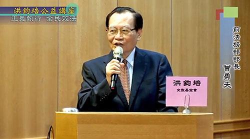前法務部部長 曾勇夫 演講:正義執行 全民效法