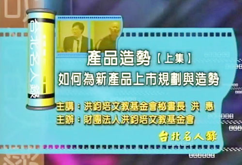 洪鈞培文教基金會秘書長 洪惠演講:產品造勢
