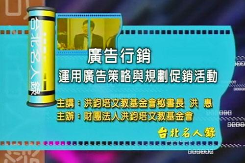 洪鈞培文教基金會秘書長 洪惠演講:廣告行銷