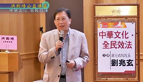 前行政院院長 劉兆玄 演講:中華文化 全民效法