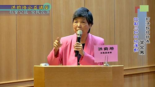 前法務部部長 葉金鳳  演講:社會公益 全民效法