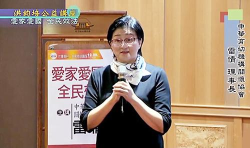 中華育幼機構關懷協會 雷倩 演講:愛家愛國 全民效法